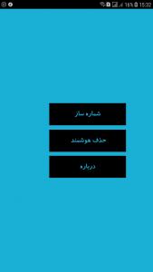 اسکرین شات برنامه مخاطب ساز 1