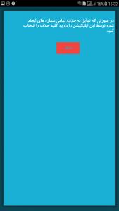 اسکرین شات برنامه مخاطب ساز 3