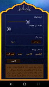 اسکرین شات برنامه زیارت عاشورا صوت+ترجمه 3