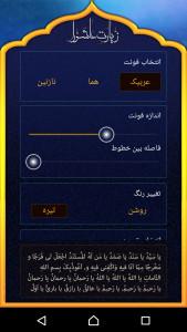 اسکرین شات برنامه زیارت عاشورا صوت+ترجمه 4