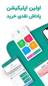 اسکرین شات برنامه داپاَپ - بازگشت پول از هر خرید 1