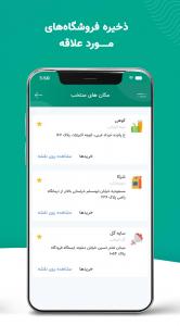 اسکرین شات برنامه داپاَپ - بازگشت پول از هر خرید 5
