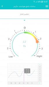 اسکرین شات برنامه کفش هوشمند حکیم 7
