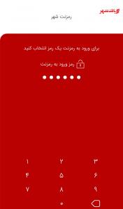 اسکرین شات برنامه رمزنت 1