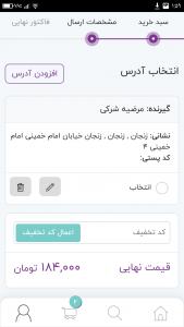 اسکرین شات برنامه دایان شاپ فروشگاه اینترنتی 5