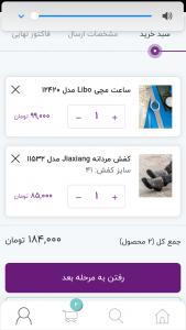 اسکرین شات برنامه دایان شاپ فروشگاه اینترنتی 4