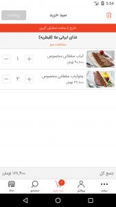 اسکرین شات برنامه دلینو - سفارش آنلاین غذا 4