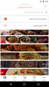اسکرین شات برنامه دلینو - سفارش آنلاین غذا 3