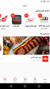 اسکرین شات برنامه دلینو - سفارش آنلاین غذا 1