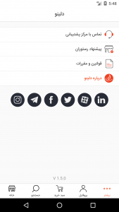 اسکرین شات برنامه دلینو - سفارش آنلاین غذا 5