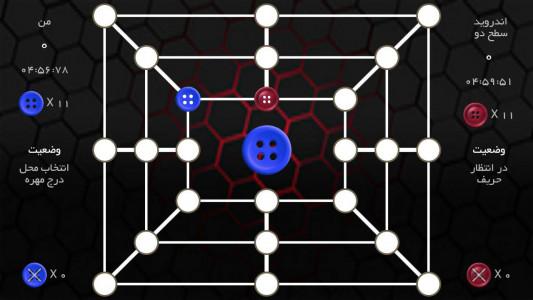اسکرین شات بازی دوز بازی - 12 مهره ای 4