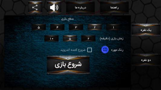 اسکرین شات بازی دوز بازی - 12 مهره ای 2