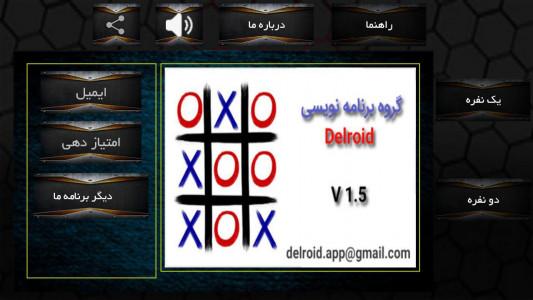 اسکرین شات بازی دوز بازی - 12 مهره ای 3