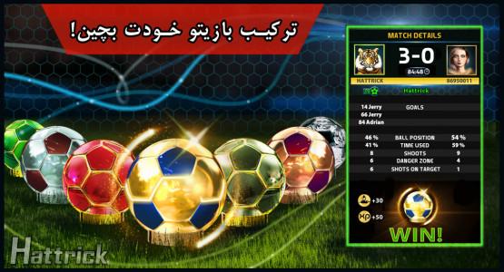 اسکرین شات بازی فوتبال هتریک 2