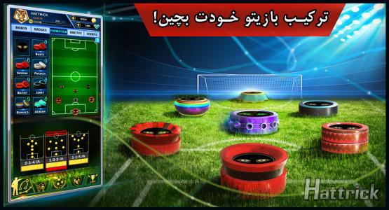 اسکرین شات بازی فوتبال هتریک 1