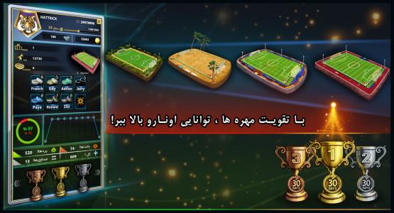 اسکرین شات بازی فوتبال هتریک 4