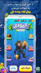 اسکرین شات بازی QDay جایزه نقدی   کیودی بازی آنلاین 1
