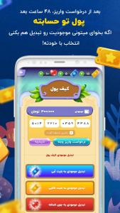 اسکرین شات بازی QDay جایزه نقدی   کیودی بازی آنلاین 4
