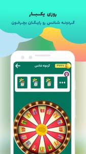 اسکرین شات بازی هوش برنده  (بازی آنلاین) 10