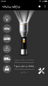 اسکرین شات برنامه چراغ قوه پیشرفته 2