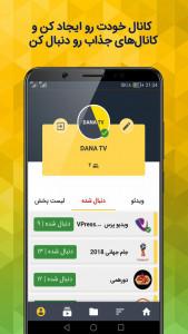 اسکرین شات برنامه دیدستان   شبکه اجتماعی ویدیویی 4