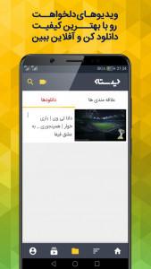 اسکرین شات برنامه دیدستان   شبکه اجتماعی ویدیویی 6