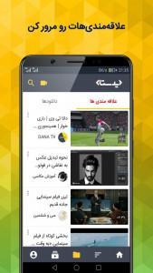 اسکرین شات برنامه دیدستان   شبکه اجتماعی ویدیویی 3