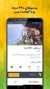 اسکرین شات برنامه دیدستان   شبکه اجتماعی ویدیویی 9