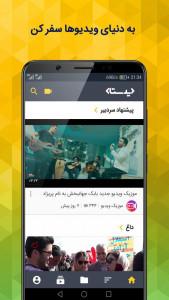 اسکرین شات برنامه دیدستان   شبکه اجتماعی ویدیویی 1