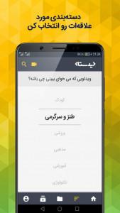 اسکرین شات برنامه دیدستان   شبکه اجتماعی ویدیویی 2