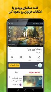 اسکرین شات برنامه دیدستان   شبکه اجتماعی ویدیویی 7
