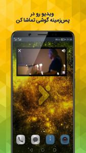 اسکرین شات برنامه دیدستان   شبکه اجتماعی ویدیویی 8