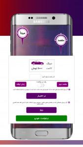 اسکرین شات برنامه دینگ   Dinnng درخواست خودرو آنلاین 3