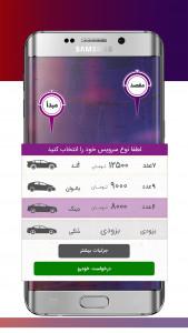 اسکرین شات برنامه دینگ   Dinnng درخواست خودرو آنلاین 4
