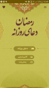 اسکرین شات برنامه دعای روزانه رمضان   ربنا استاد شجریان 1