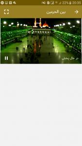 اسکرین شات برنامه دعای روزانه رمضان   ربنا استاد شجریان 3