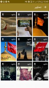 اسکرین شات برنامه دعای روزانه رمضان   ربنا استاد شجریان 5