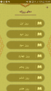 اسکرین شات برنامه دعای روزانه رمضان   ربنا استاد شجریان 4