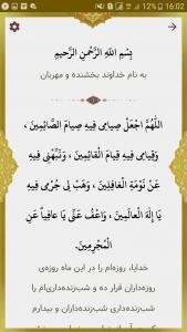 اسکرین شات برنامه دعای روزانه رمضان   ربنا استاد شجریان 2