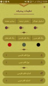 اسکرین شات برنامه دعای روزانه رمضان   ربنا استاد شجریان 6