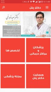 اسکرین شات برنامه پزشک یاب دکتر پنل 4