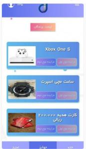 اسکرین شات بازی دوئت مسابقات آنلاین ، جوایز رایگان 8