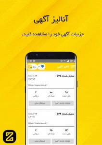 اسکرین شات برنامه زربن: سفارش رایگان نصب اپلیکیشن و بازدید سایت 5