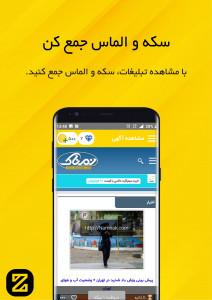 اسکرین شات برنامه زربن: سفارش رایگان نصب اپلیکیشن و بازدید سایت 2
