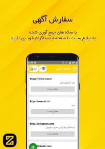 اسکرین شات برنامه زربن: سفارش رایگان نصب اپلیکیشن و بازدید سایت 4