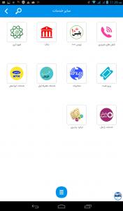 اسکرین شات برنامه درگاه ملی خدمات دولت هوشمند 3