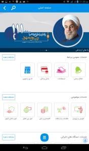 اسکرین شات برنامه درگاه ملی خدمات دولت هوشمند 4