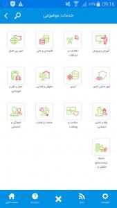 اسکرین شات برنامه درگاه ملی خدمات دولت هوشمند 1
