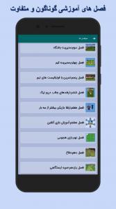اسکرین شات برنامه دریم لیگ لرن 5