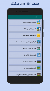 اسکرین شات برنامه دریم لیگ لرن 3